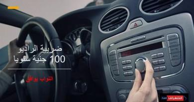 النواب يوافق علي فرض ضريبه مائة جنيه سنويا علي كل سياره بها راديو