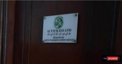 مكتب للدراسات والمحاماة غير مُرخص له متهم بالسطو على علامة شركة هبانوس