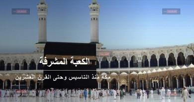 """الكعبة المكرمة """"مكة منذ التاسيس وحتى القرن العشرين"""""""