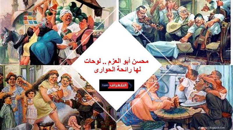 """الفنان التشكيلى العالمى """"محسن أبوالعزم"""" ضيف """"طريقى""""..السبت"""