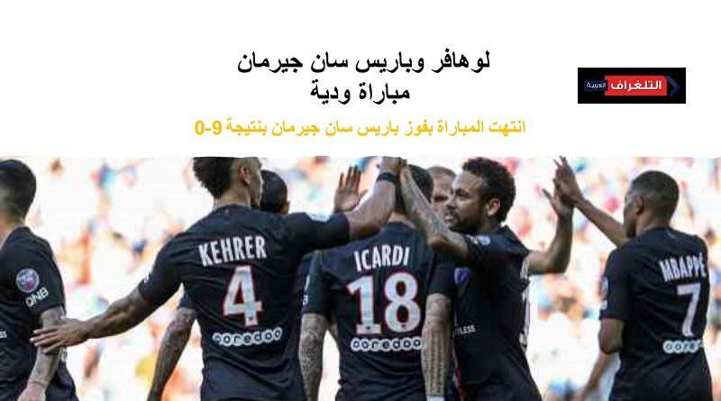 اهداف مباراة لوهافر وباريس سان جيرمان