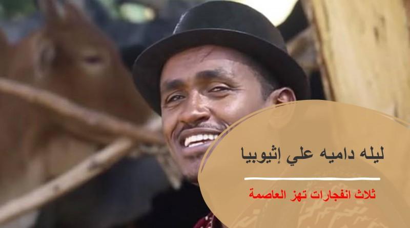 ليله داميه علي إثيوبيا قتلي وجرحي اثر ثلاث انفجارات تهز العاصمة