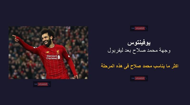 يوفينتوس أفضل وجهة لمحمد صلاح بعد ليفربول