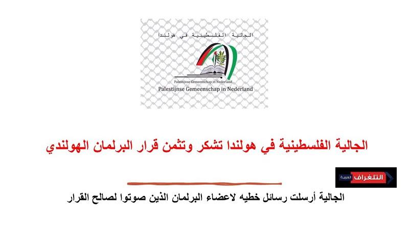 الجالية الفلسطينية في هولندا تشكر وتثمن قرار البرلمان الهولندي 