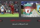 مباراة ليفربول وبيرنلي الدوري الانجليزي