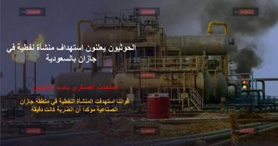 الحوثيون يعلنون استهداف منشأة نفطية في جازان بالسعودية