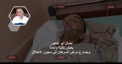 نضال أبو عاهور