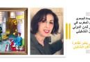"""الفنانة التشكيلية """"رشيدة الجوهري"""" تمثل المغرب في ملتقى لندن الدولي للفن التشكيلي"""