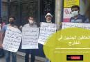 وقفة مطالبة لحل مشكلة العالقين اليمنيين أمام مقر القنصلية اليمنية في اسطنبول