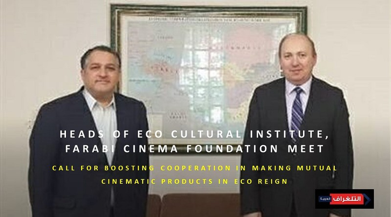 Heads of ECO Cultural Institute, Farabi Cinema Foundation meet