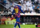 ميسي يقرر الرحيل عن برشلونة الصيف المقبل