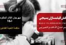 قسم محلي خاص لصناع الأفلام التعبويين في مهرجان أفلام المقاومة الـ16