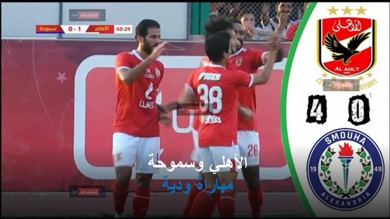 اهداف مباراة الأهلي وسموحة مباراة ودية