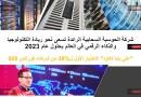 """""""علي بابا كلاود"""" تسعى نحو ريادة التكنولوجيا والذكاء الرقمي في العالم بحلول عام 2023"""