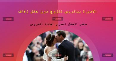 بياتريس تتزوج دون حفل زفاف