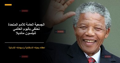 الجمعية العامة للأمم المتحدة تحتفي باليوم العالمي لنيلسون مانديلا