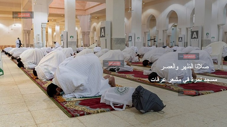 صلاتا الظهر والعصر في عرفات