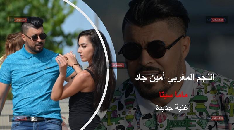 النجم المغربي أمين جاد يتألق في آخر إصداراته ''ماما سيتا'' من برشلونة