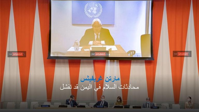 مبعوث الأمم المتحدة يحذر: محادثات السلام في اليمن قد تفشل