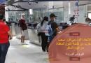 فيروس كورونا: الاتحاد الأوروبي يخرج المغرب من قائمة الدول المعفاة من قيود السفر