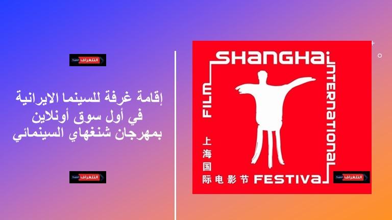 إقامة غرفة للسينما الايرانية في أول سوق أونلاين بمهرجان شنغهاي السينمائي
