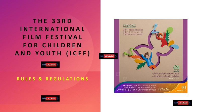 The 33rd International Film Festival for Children and Youth (ICFF)