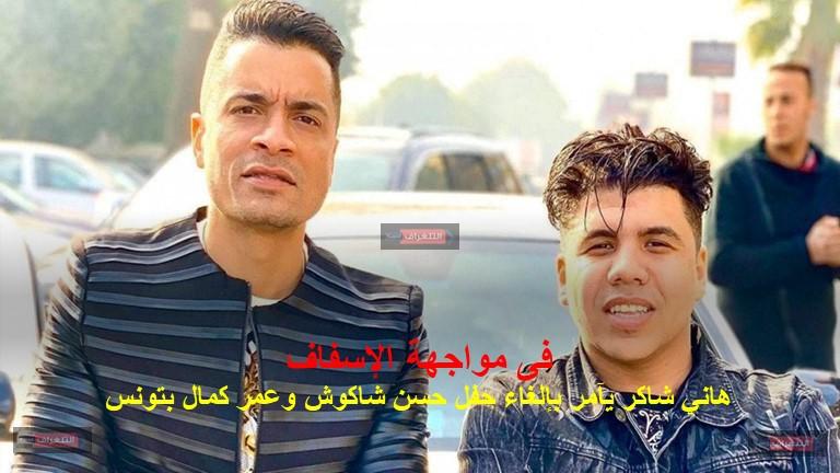 فى مواجهة الإسفاف: هاني شاكر يآمر بإلغاء حفل حسن شاكوش وعمر كمال بتونس