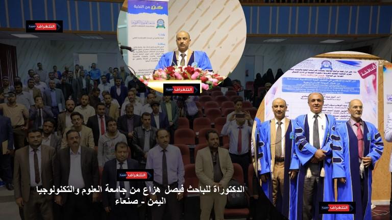 الدكتوراة للباحث فيصل هزاع من جامعة العلوم والتكنولوجيا
