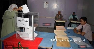 هل ستؤجل انتخابات 2021؟
