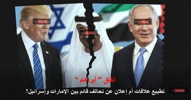 """اتفاق """"أبراهام"""" تطبيع علاقات أم إعلان عن تحالف قائم بين الإمارات وإسرائيل؟"""
