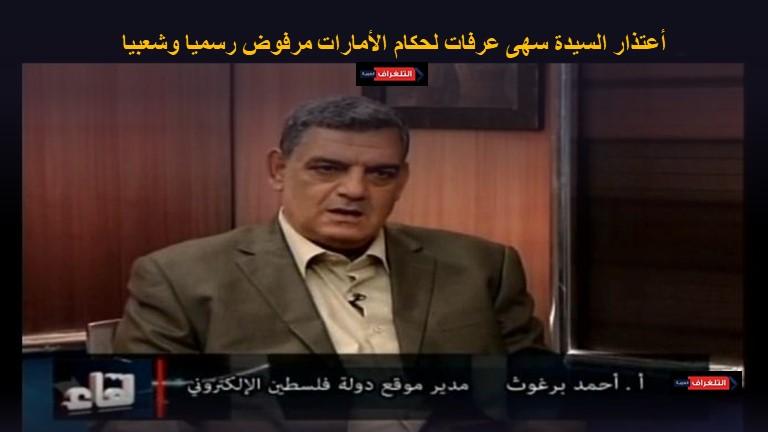 برغوث : لايحق للسيدة سهى عرفات أن تعتذر للامارات عن خيانة حكامهم 