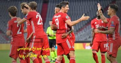 اهداف مباراة بايرن ميونخ وتشيلسي دوري أبطال أوروبا