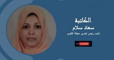 سعاد سلام تكتب: وزير الداخلية من طراز فريد