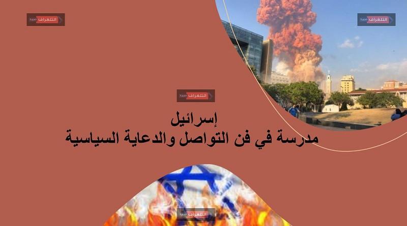 كمال ازنيدر: إسرائيل.. مدرسة في فن التواصل والدعاية السياسية
