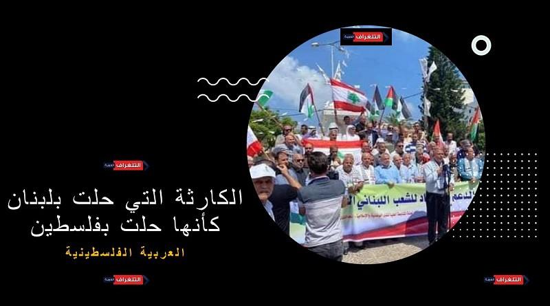 العربية الفلسطينية