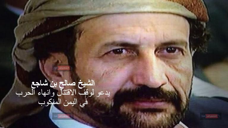 الشيخ صالح بن شاجع