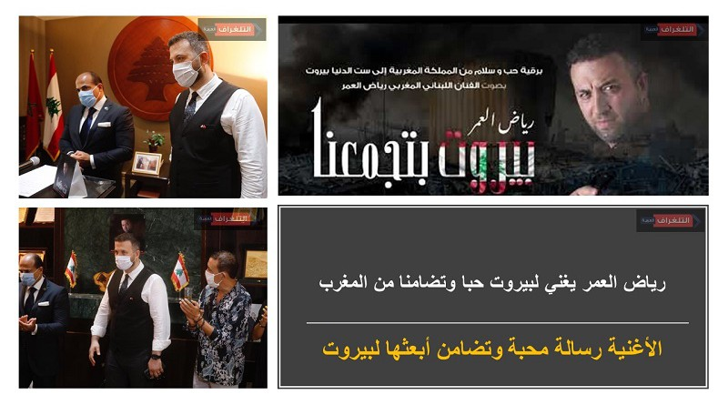 الفنان رياض العمر يغني لبيروت حبا وتضامنا من المغرب