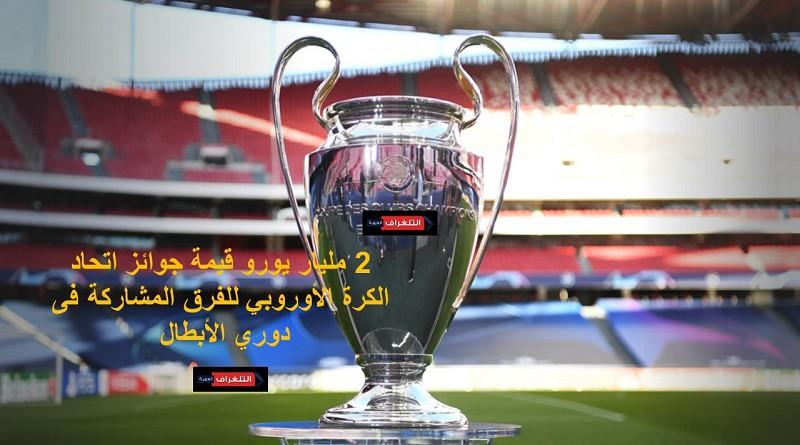 2 مليار يورو قيمة جوائز اتحاد الكرة الأوروبي للفرق المشاركة فى دوري الأبطال