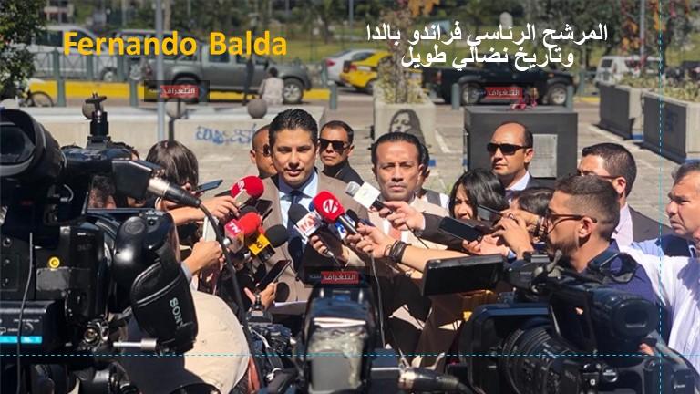 عندما يكون مستقبل الإكوادور متعلق بفوز (Fernando Balda)