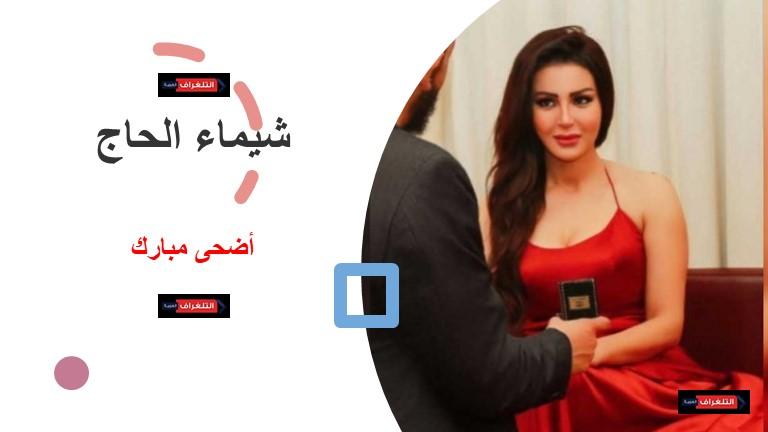 شيماء الحاج تطلق صورة جديدة وتغلق خاصية التعليق