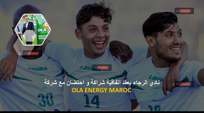 """نادي الرجاء يعقد اتفاقية شراكة و احتضان مع شركة """" OLA ENERGY MAROC """""""