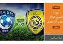 مباراة النصر والهلال الدوري السعودي