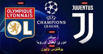 مباراة يوفنتوس وليون دوري أبطال أوروبا