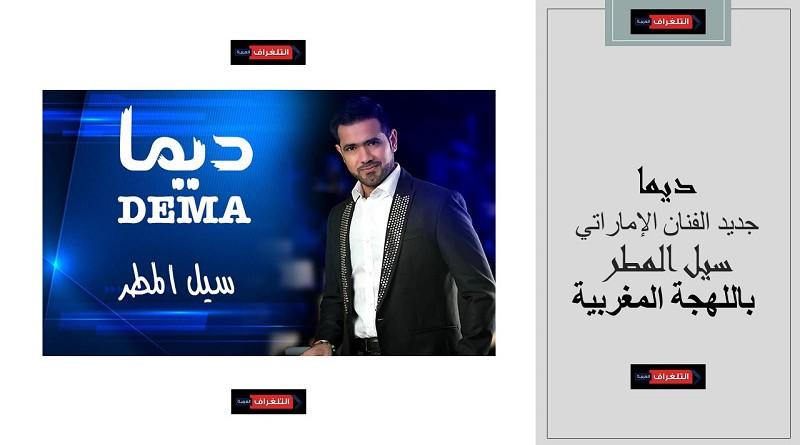 ديما... جديد الفنان الإماراتي سيل المطر باللهجة المغربية