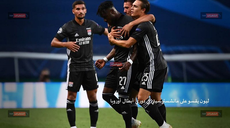 اهداف مانشستر سيتي وليون دوري أبطال أوروبا