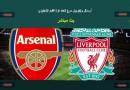 آرسنال وليفربول درع إتحاد كرة القدم الإنجليزي