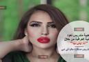 """وهيبة مندريس تعود للأغنية العراقية من خلال """"أنا إيش بيا"""""""