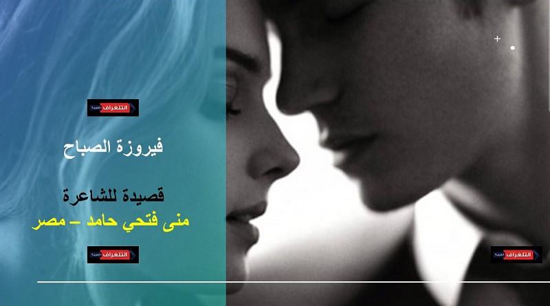 """فيروزة الصباح … """"شعر"""" منى حامد"""