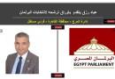 عياد رزق يتقدم  بأوراق ترشحه لانتخابات البرلمان عن دائرة المرج