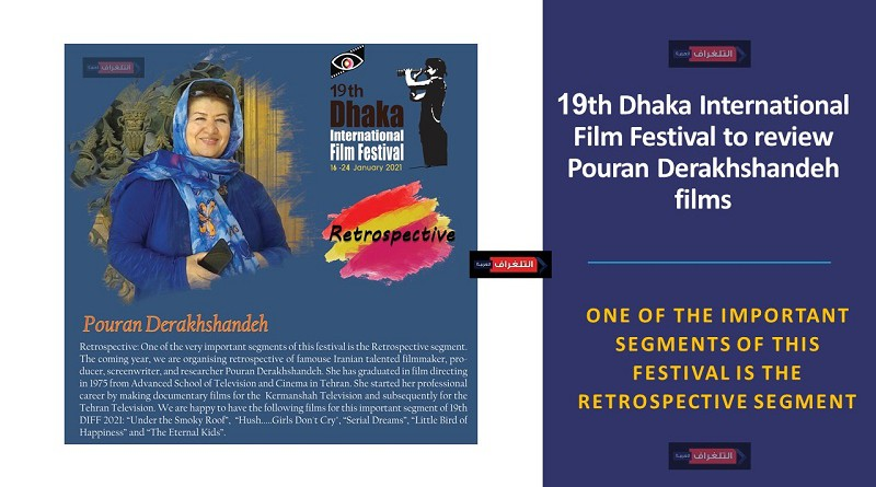 19th Dhaka International Film Festival to review Pouran Derakhshandeh films